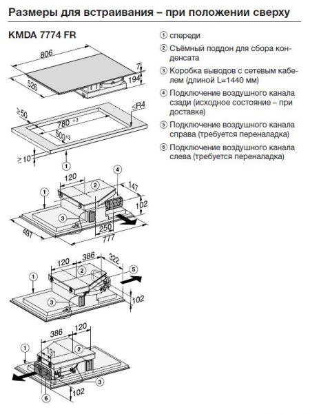 Панель конфорок со встроенной вытяжкой KMDA7774-1 FR