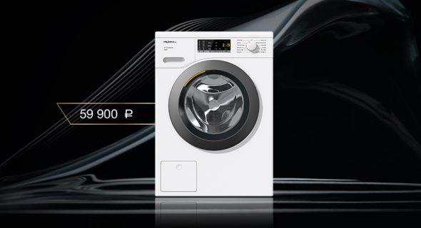 Специальное предложение на стиральные машины W1 Active