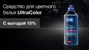 Жидкое средство для стирки цветного белья UltraColor с выгодой 15%
